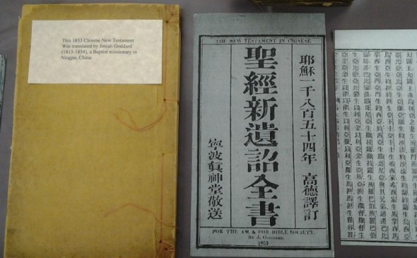 Chinese New Testament and title page.  For the Am. & For. Bible Society, 1853. Menno Simons Historical Library.